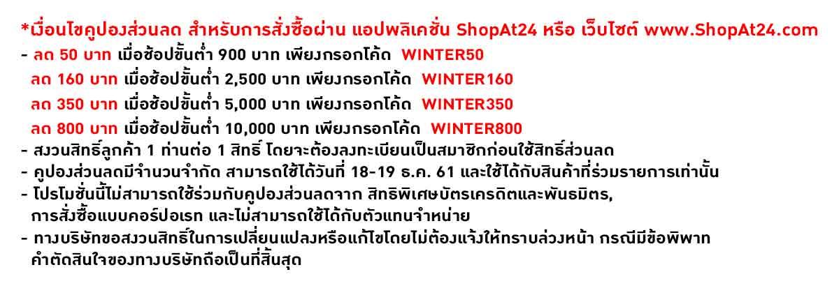 Winter Love Shopping หนาวนี้มาช้อปกัน (18-19 Dec 18) con