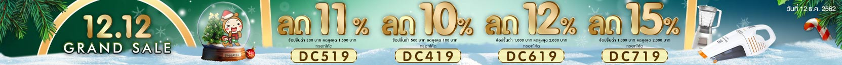 promo code 12.12 Super Grand Sale (12 Dec 19) ช่วงที่ 4 (20.00 น.)
