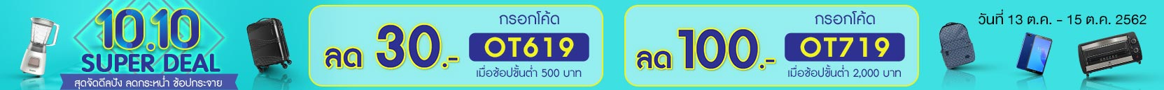 Promo code 10.10 Super Deal (13-15 Oct 19)