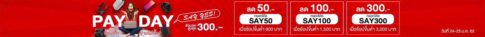 PAYDAY SAY YES (24-25 Jan 19)