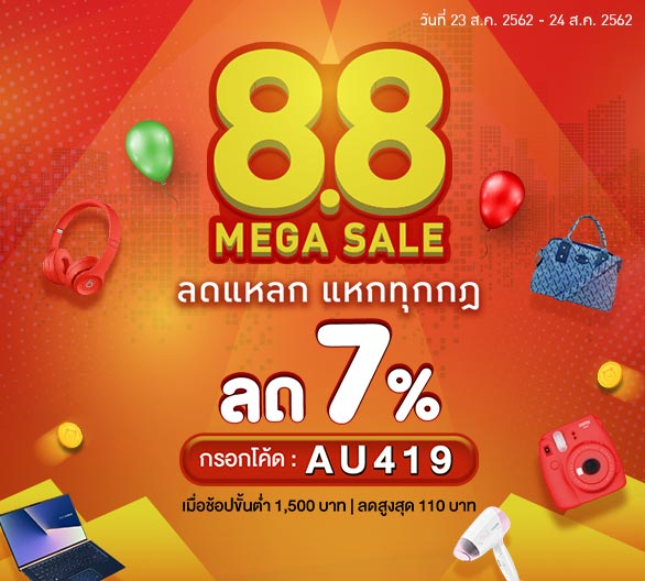 promo code 8.8 Mega Sale (23-24 Aug 19)