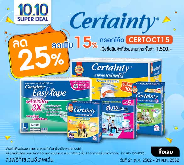 Certainty Code Discount 15 (21-31 Oct 2019)