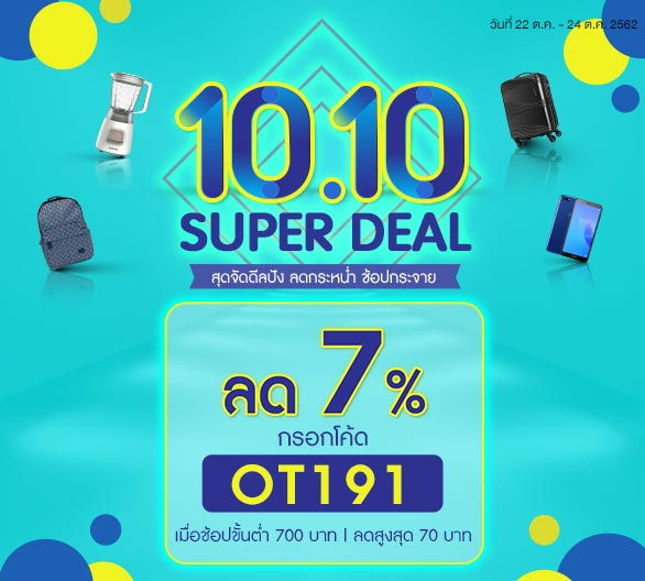 promo code 10.10 Super Deal (22-24 Oct 19)