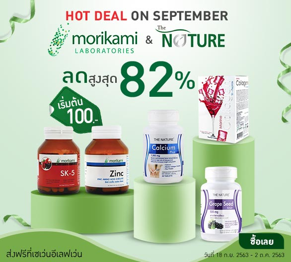 Morikami & The Nature Hot Deal on September / 18 Sep - 2 Oct