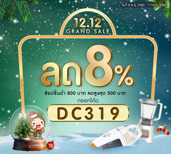 Promo code 12.12 Super Grand Sale (8-11 Dec 19)