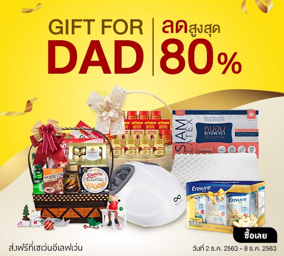 Gift for dad (2 - 8 Dec)