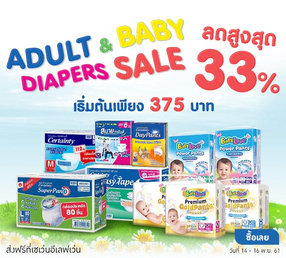 Adult & Baby Diapers Sale [ 14-16 Nov 2018 ]