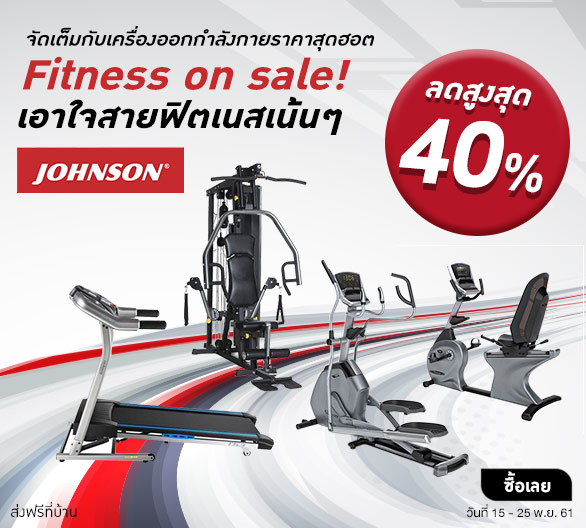 Johnson Fitness on sale