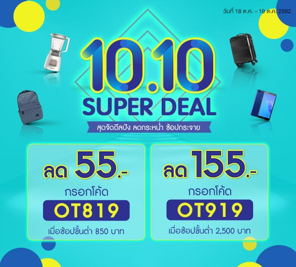 Promo code 10.10 Super Deal (18-19 Oct 19)